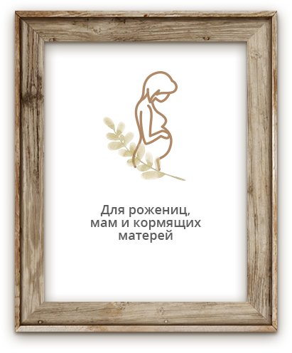 Для рожениц, мам и кормящих матерей-maloves