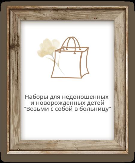 Наборы для недоношенных и новорожденных детей -Возьми с собой в больницу-maloves.ru