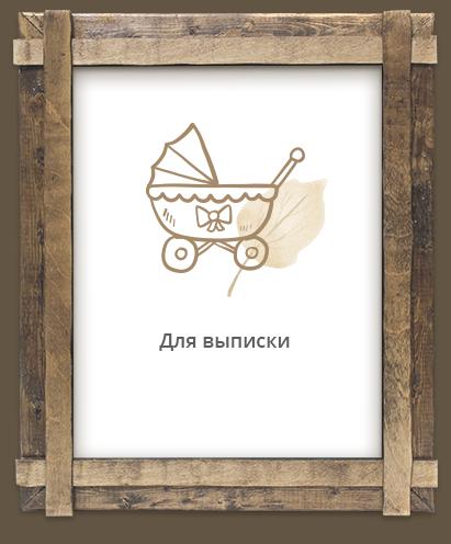 Для выписки - Maloves.ru
