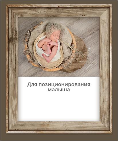 Для позиционирование малыша-Maloves.ru